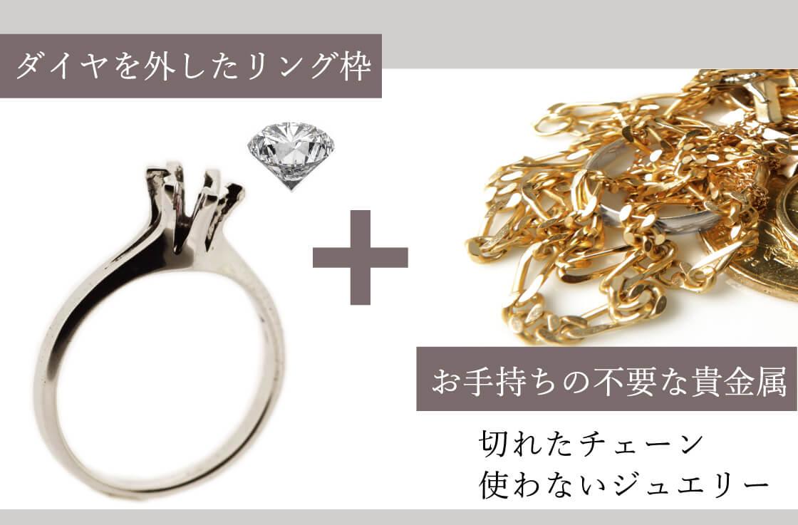 下取り可能な、ダイヤをはずしたリング枠と、切れたチェーンや使わないジュエリーなどの不要になった貴金属のイメージ