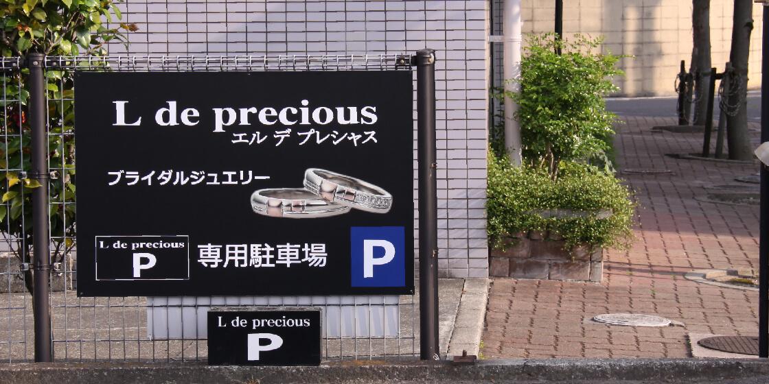 第一駐車場の看板