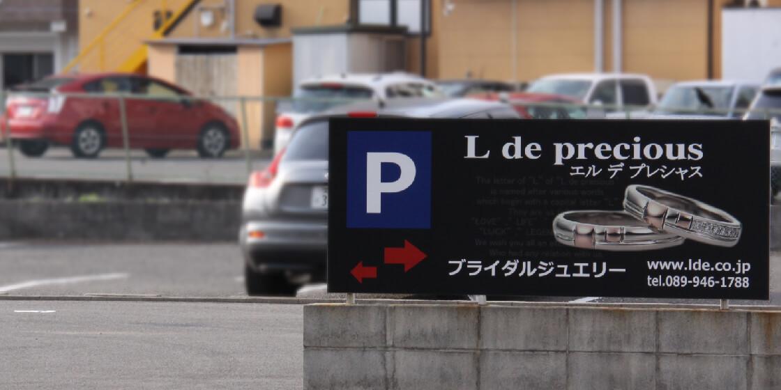 第二駐車場の看板