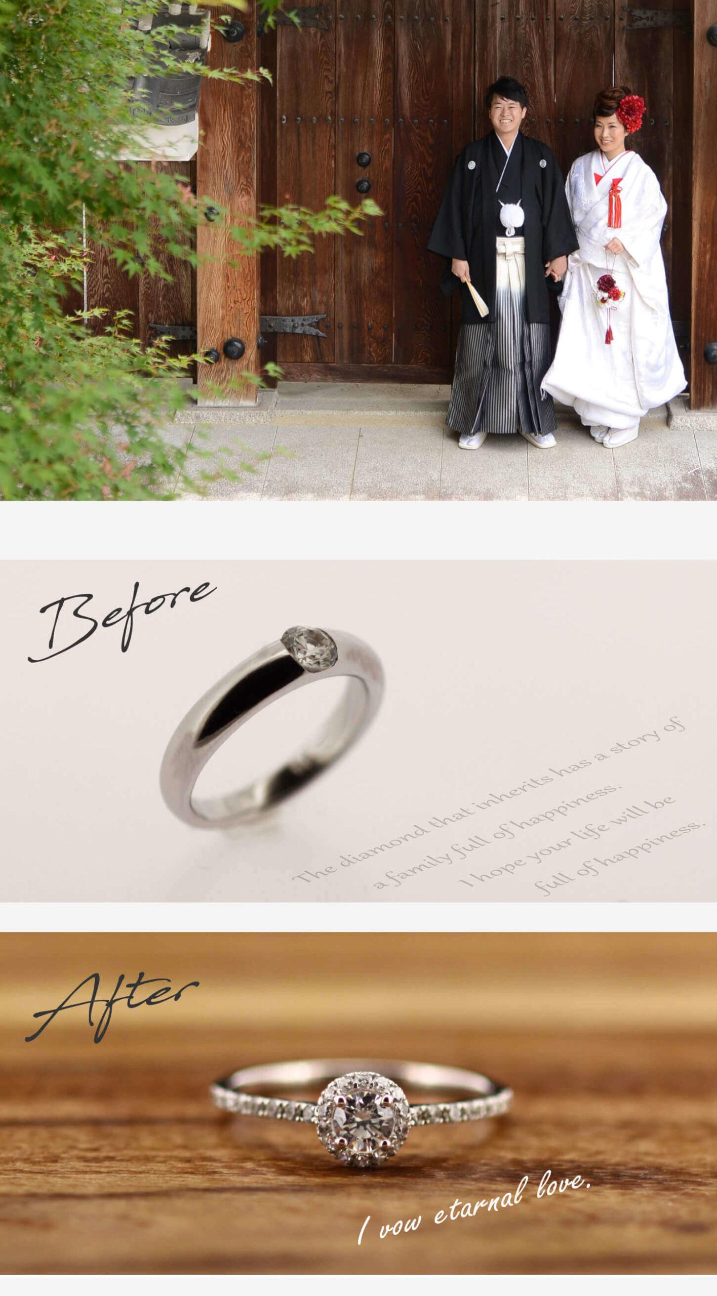 お客様インタビューN様のビフォーアフターの画像。和装をした結婚式の二人の姿、ビフォーは母から譲られた1粒デイリータイプの婚約指輪、アフターはセンターダイヤの周りをメレダイヤで囲み、アームにもメレダイヤが並んだ、お花にも見える華やかな婚約指輪